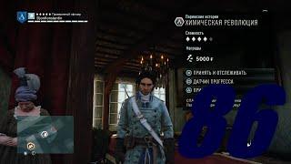 Прохождение Assassin's Creed Unity (Единство) - Часть 86 (Химическая революция)