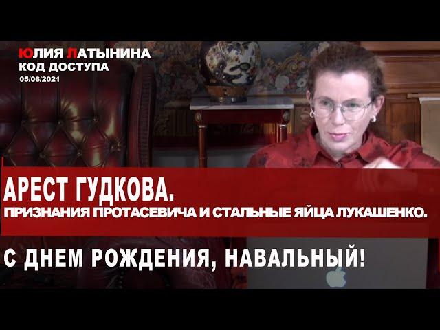 Юлия Латынина / Код Доступа /05.06.2021 / LatyninaTV /