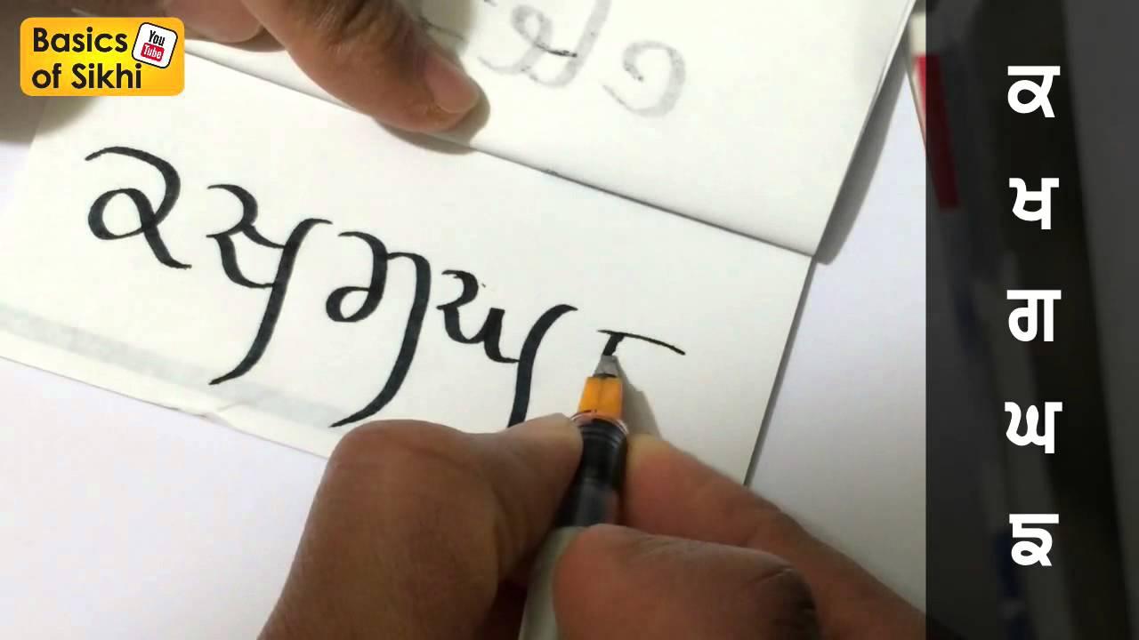 Gurmukhi 15 gurmukhi calligraphy by albel singh youtube Punjabi calligraphy font