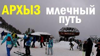 Архыз горнолыжный курорт Романтик на горных лыжах синяя 2 трасса Станция Млечный путь Южный склон