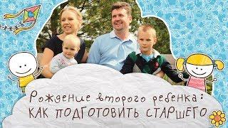 Рождение второго ребенка: как подготовить старшего [Супермамы](, 2015-09-01T05:33:57.000Z)