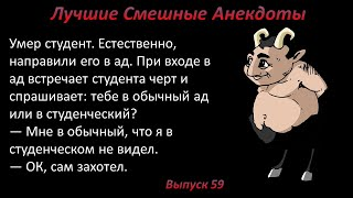 Лучшие смешные анекдоты Выпуск 59