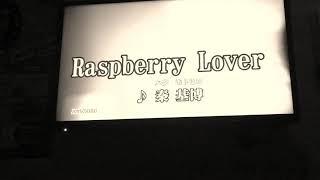 Raspberry Lover   秦基博 カラオケ ラズベリーラバー 歌ってみた 新曲