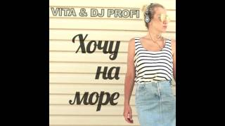 VITA & DJ PROFI - Хочу На Море