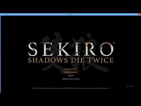 Как получит бесплатно Sekiro Shadows Die Twice Скачать в 2019 Рабочая пиратка бесплатно! (Торрент)