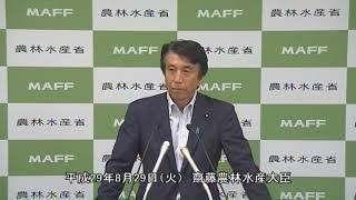 齋藤農林水産大臣会見(平成29年8月29日)