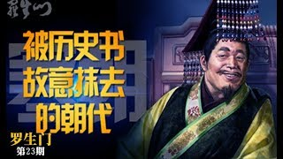 揭秘:寒朝曾经灭了夏朝,却被中国历史书故意抹去的朝代 thumbnail