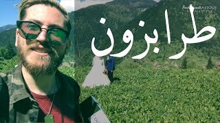 مدينة طرابزون، سحر الطّبيعة التركيّة - Andrawos Bassous