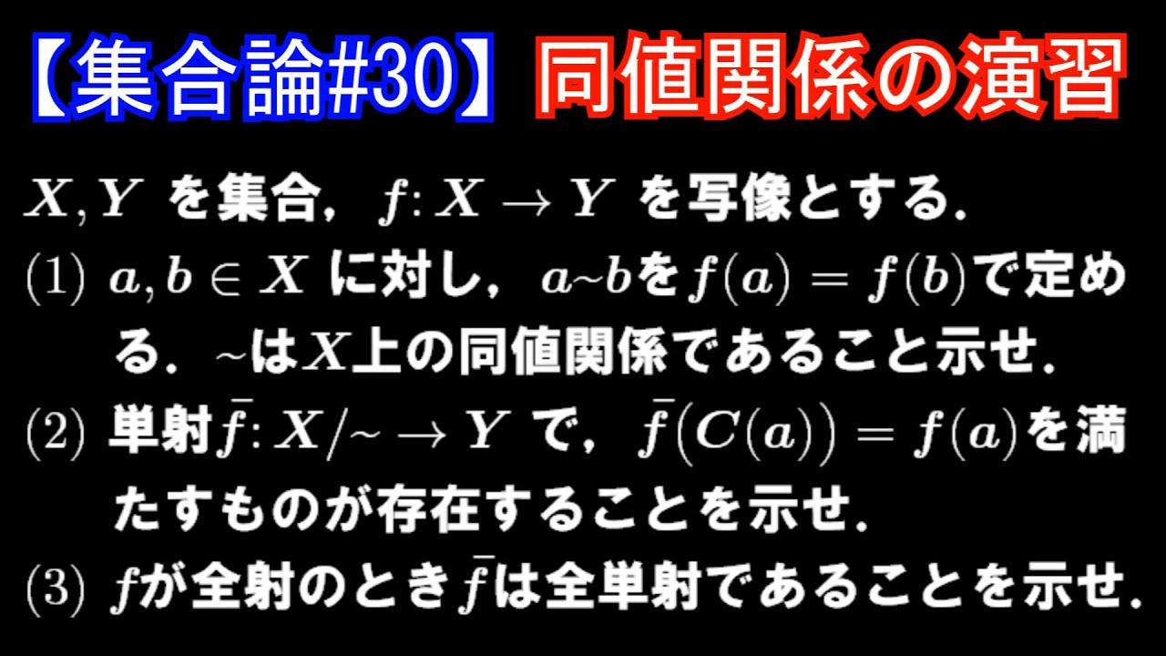 【集合論#30】演習⑤ ~同値関係~ - YouTube