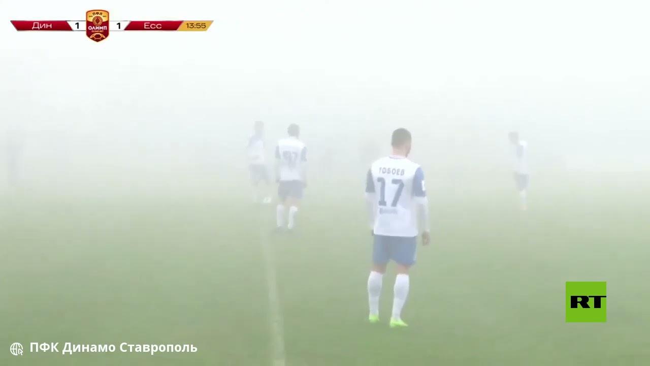 شاهد.. لاعبو كرة القدم يتحولون إلى أشباح بسبب الضباب الكثيف  - 10:58-2021 / 4 / 13