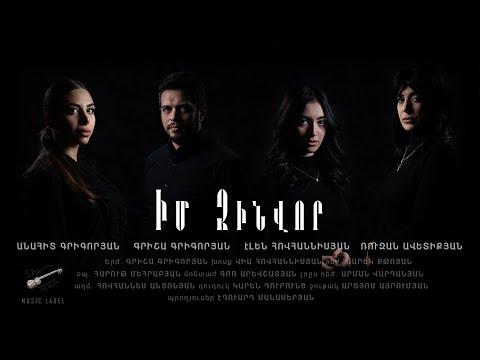 Grisha ft Ruzan feat Elen and Anahit - Im Zinvor (2020)