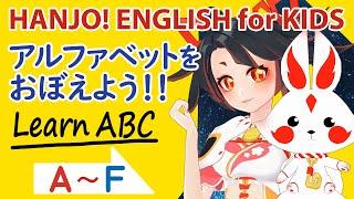【キッズえいご】アルファベット(A〜F) Learn ABCs