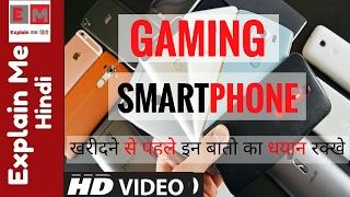 Gaming Smartphone ख़रीदने से पहले इस विडियो को देखे? Gaming Smartphone Buying Guide