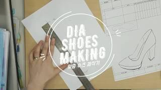 디아슈즈 맞춤 신발(웨딩슈즈 제작 과정) How to …