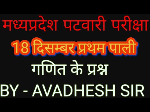 Mp Patwari 18 Dec 1st shift Maths Questions|Patwari Exam Analysis, Patwari Exam review