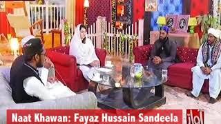 New Naat  SHAL MADINE PAAR DE QADIR MUHNJI QISMAT KARE Fayaz Hussain Sandeela