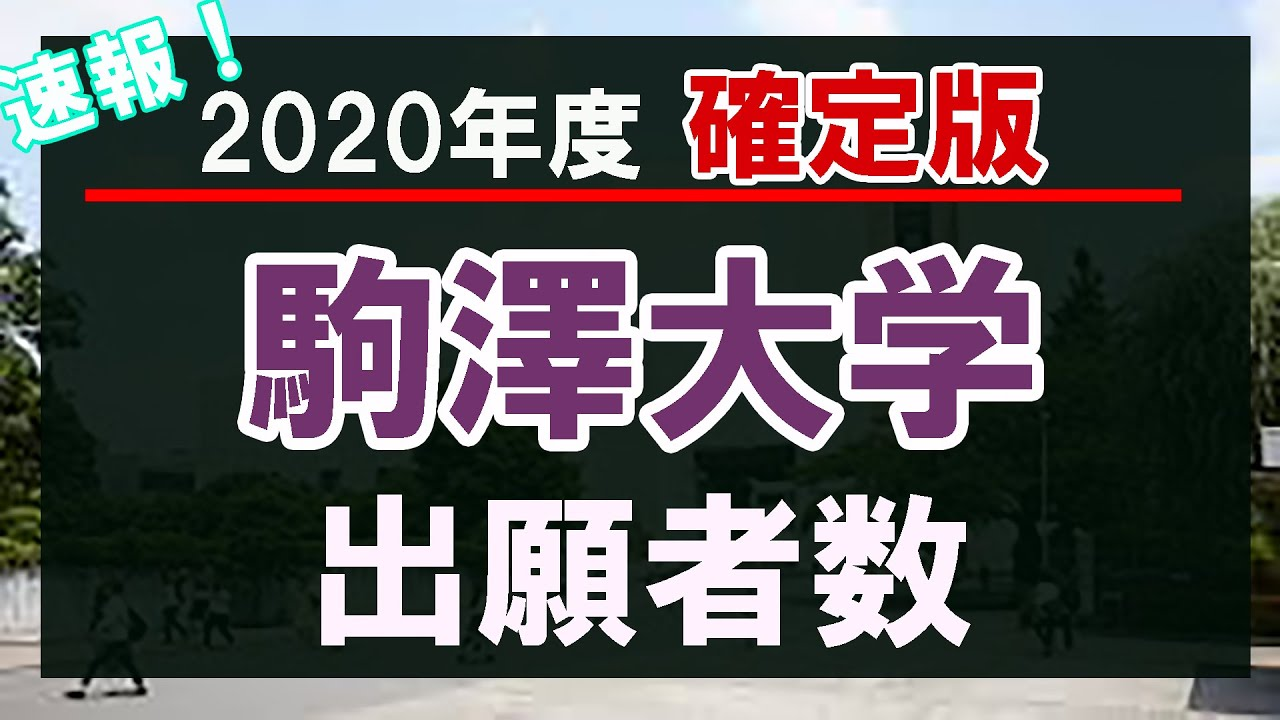 駒澤 大学 出願 状況