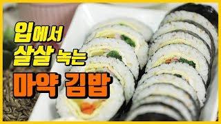 '김밥' 맛있게 싸는 법, 안 터지게 잘 마는 방법도!