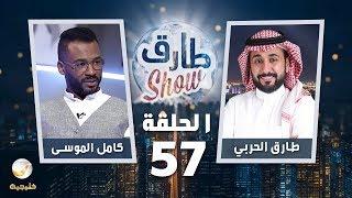 برنامج طارق شو الحلقة 57 - ضيف الحلقة كامل الموسى