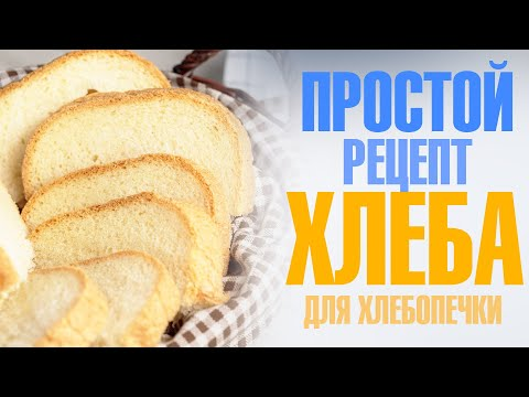 Ржаной хлеб в хлебопечке - пошаговый рецепт с фото на