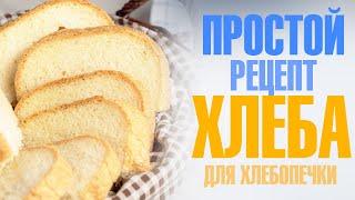 Самый простой рецепт приготовления самого простого хлеба в хлебопечке. Испортить вряд ли получится:)