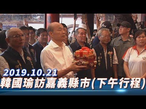 【全程影音】韓國瑜訪嘉義縣市(下午行程) | 2019.10.21