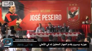 مصر العربية | جوزيه بيسيرو يقدم الجهاز المعاون له في الأهلي