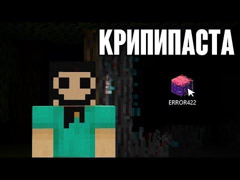 Майнкрафт КРИПИПАСТА - Error422 😨 НИКОГДА не скачивай эту ПРОКЛЯТУЮ версию! (minecraft Creepypasta)