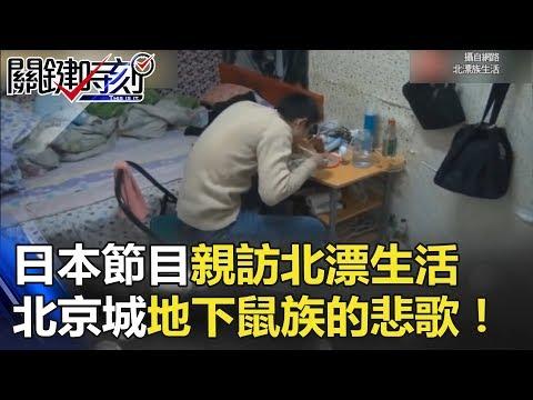 日本節目親訪「北漂」生活 北京城地下「鼠族」底層最寫實的悲歌! 關鍵時刻 20180129-3 朱學恒