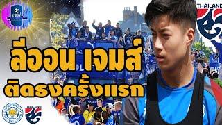 ลีออน-เจมส์-ติดทีมชาติไทย-ลุย-vff-u19