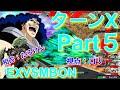 『EXVSMBON』ターンX Part5  【視点:ロリ】 の動画、YouTube動画。