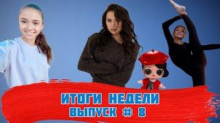 Новости фигурного катания Загитова продает игрушки Медведева уходит в парное Валиева счастлива