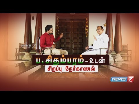 Interview with P.Chidambaram | 16.04.19 | ப.சிதம்பரம் | News 7 Tamil