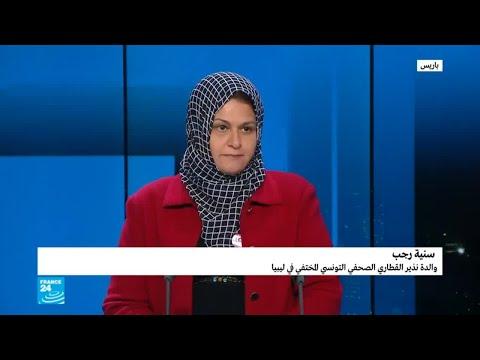 سنية رجب: المشير حفتر لديه الحقيقة بشأن اختفاء الصحفيين سفيان ونذير  - نشر قبل 1 ساعة