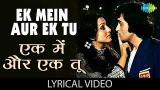 Ek Main Aur Ek Tu with lyrics | एक मैं और एक तू | Khel Khel Mein | Rishi Kapoor | Nitu Singh
