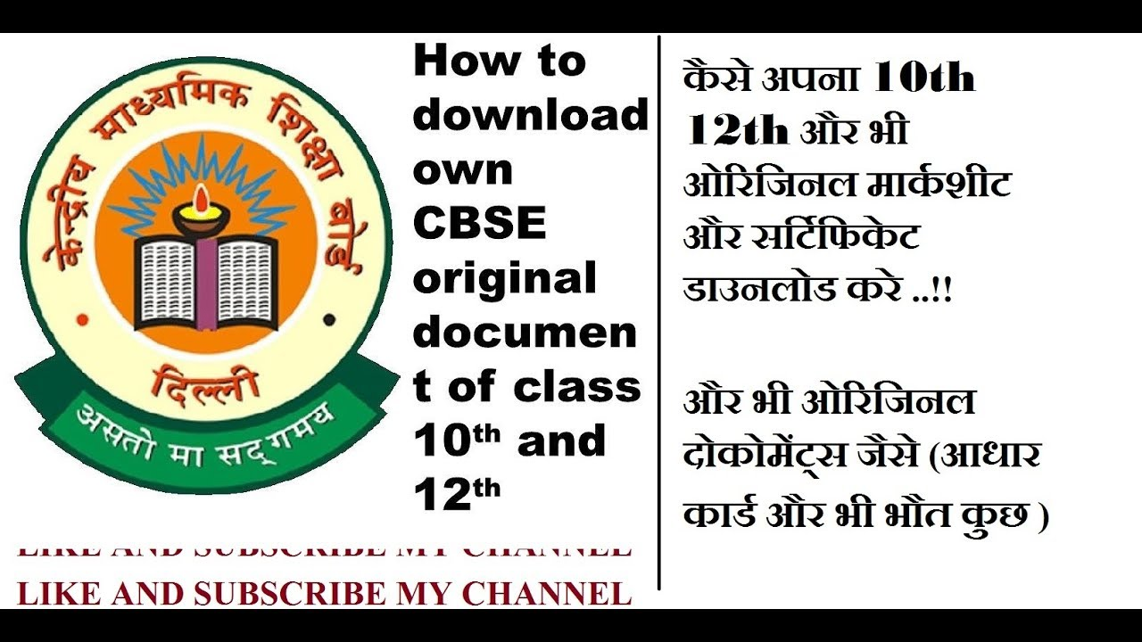 how to get your CBSE original marksheet passing certificate & migration of  10th & 12th (TE4YOU)