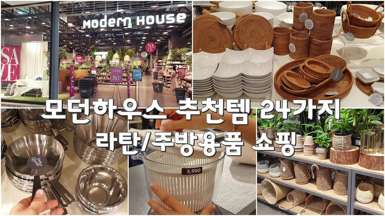 [Anais] 모던하우스 추천템 20여가지 | 모던하우스 라탄 주방용품 | 모던하우스 쇼핑 가격정보 | 예쁜주방 살림꿀템