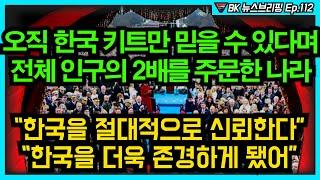 """오직 한국 키트만 믿을 수 있다며 전체 인구의 두배를 주문한 나라 """"한국을 절대적으로 신뢰한다."""" """"한국을 더욱 존경하게 됐어."""""""