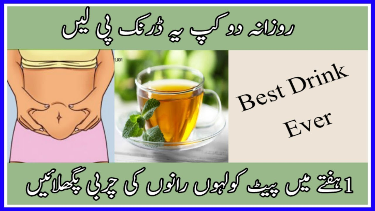 Green Tea To Lose Belly Fat - YouTube