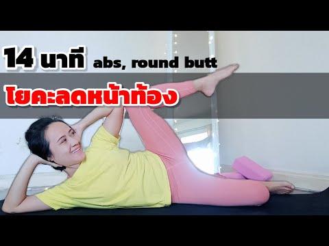 14นาที โยคะลดหน้าท้อง กระชับก้นลดขาเบียด ท่าง่ายๆ / beginner yoga for abs,butt & inner thighs