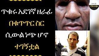 ETHIOPIA - The white robber who carried out six raids disguised as a black man Chat Conversation End