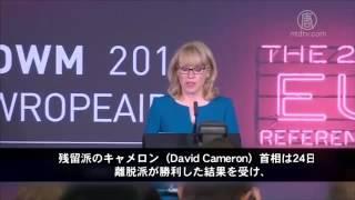 EU離脱へ 英首相辞意表明 スコットランド首相独立示唆 20160624