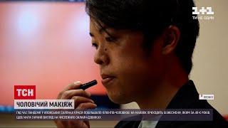 Новини світу: що спонукає 40-річних японців робити макіяж