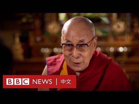 達賴喇嘛談中國、脫歐、西藏及特朗普- BBC News 中文