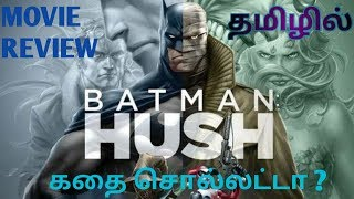 BATMAN: HUSH MOVIE REVIEW AND STORY EXPLAINED IN TAMIL