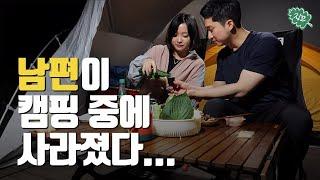 ⛺️둘이 갔다 혼자 되는 캠핑 / 야무진 숯불 오겹살 먹방 / 미니멀웍스 울타리 장만 / 제로그램 저니백 /…