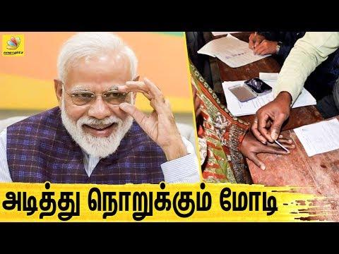 தெறிக்க விடும் பாஜக ! நின்னு அடிச்சு முன்னேறும் மோடி ஜி | Maharashtra, Haryana Election Results 2019