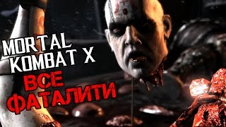 Mortal Kombat X Прохождение На Русском — ВСЕ ФАТАЛИТИ (ALL FATALITIES)