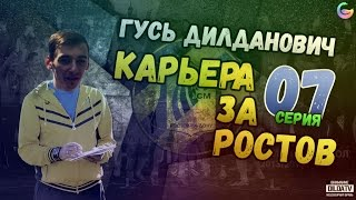 FIFA 16 | КАРЬЕРА | ФК РОСТОВ | #7(СЕКС)