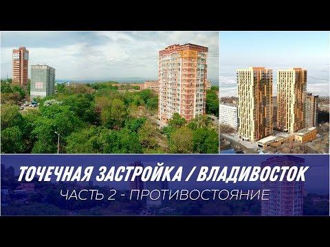 Точечная застройка/ Владивосток. Часть 2-Противостояние.